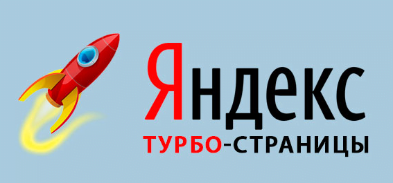 yandex-turbo-pages
