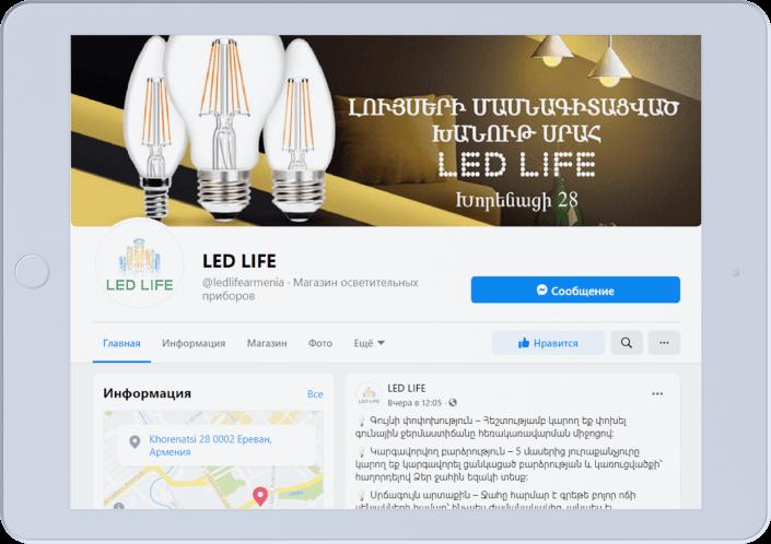Led life - SMM