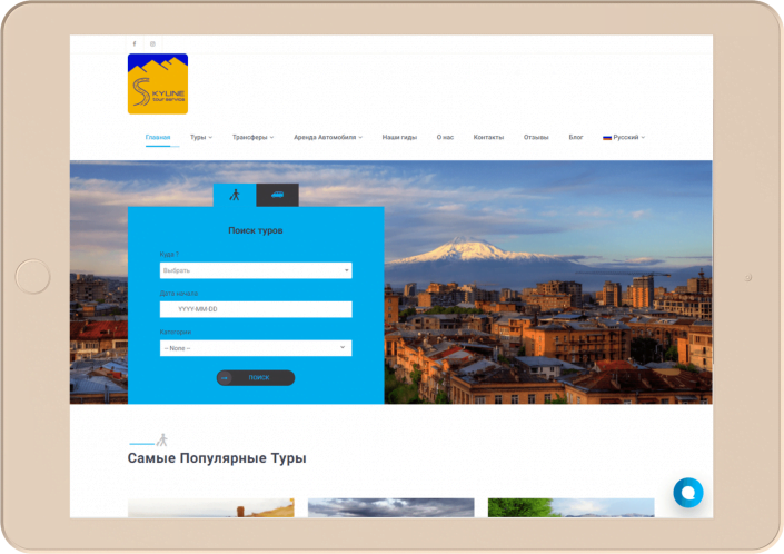 Skyline travel - Website development